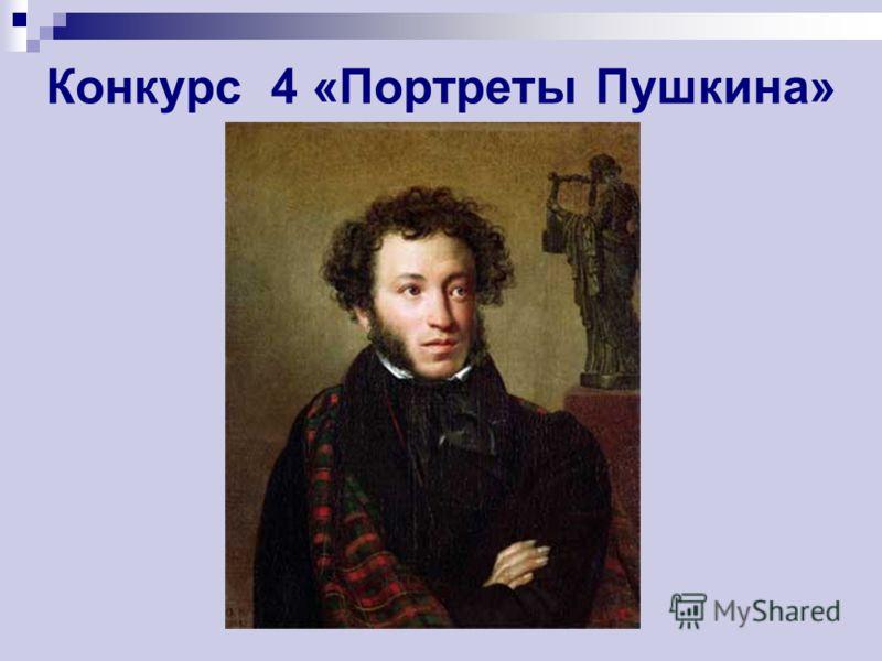 Конкурс 4 «Портреты Пушкина»