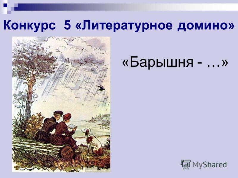 Конкурс 5 «Литературное домино» «Барышня - …»