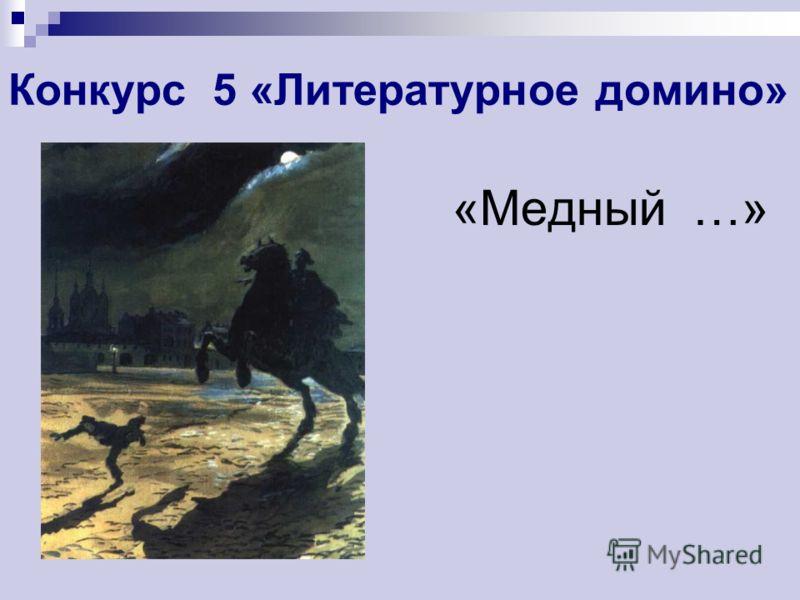 Конкурс 5 «Литературное домино» «Медный …»
