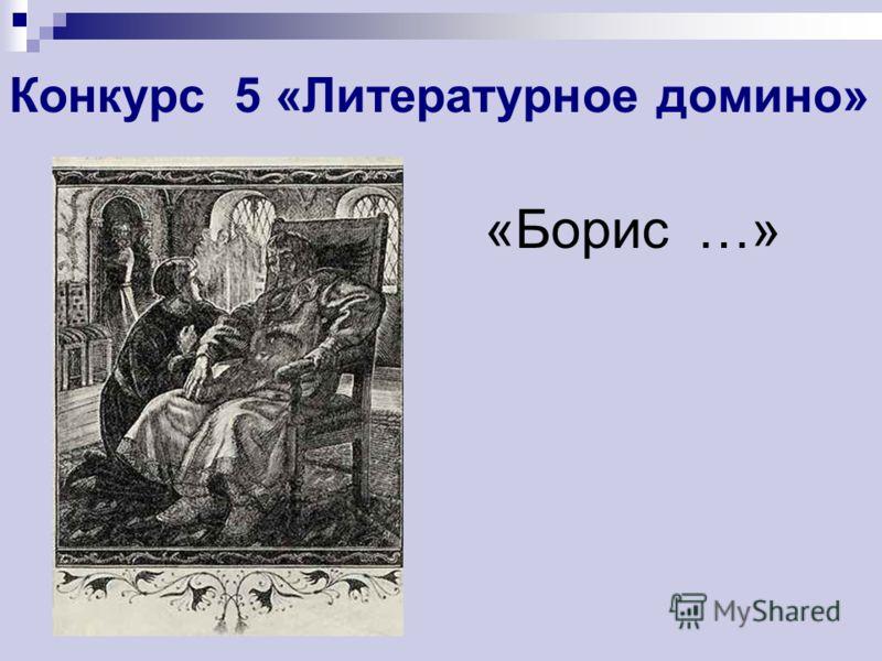 Конкурс 5 «Литературное домино» «Борис …»