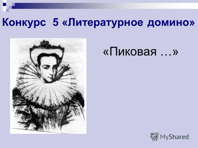 Конкурс 5 «Литературное домино» «Пиковая …»