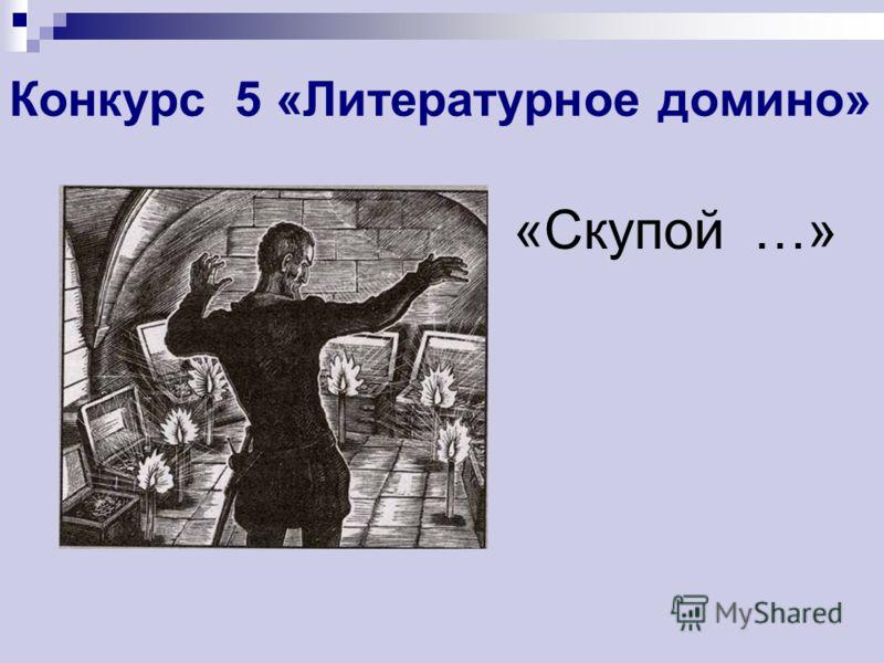Конкурс 5 «Литературное домино» «Скупой …»