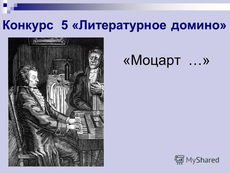 Конкурс 5 «Литературное домино» «Моцарт …»