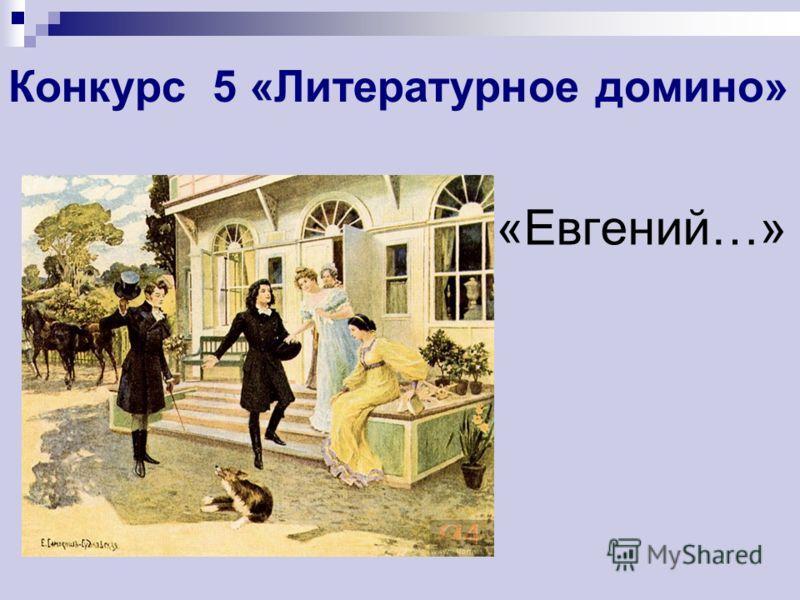 Конкурс 5 «Литературное домино» «Евгений…»
