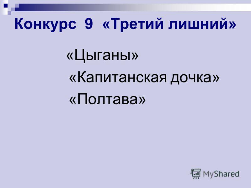Конкурс 9 «Третий лишний» «Цыганы» «Капитанская дочка» «Полтава»