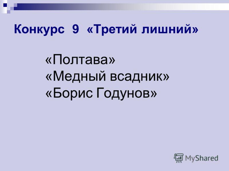 Конкурс 9 «Третий лишний» «Полтава» «Медный всадник» «Борис Годунов»