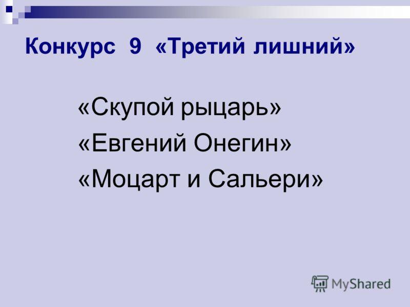Конкурс 9 «Третий лишний» «Скупой рыцарь» «Евгений Онегин» «Моцарт и Сальери»