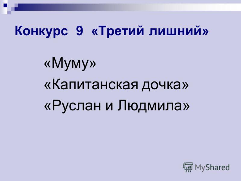 Конкурс 9 «Третий лишний» «Муму» «Капитанская дочка» «Руслан и Людмила»