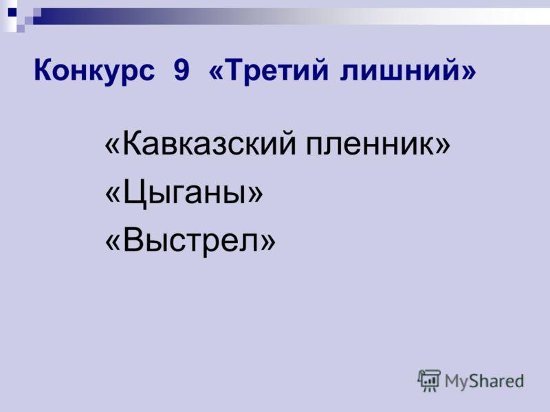 Конкурс 9 «Третий лишний» «Кавказский пленник» «Цыганы» «Выстрел»