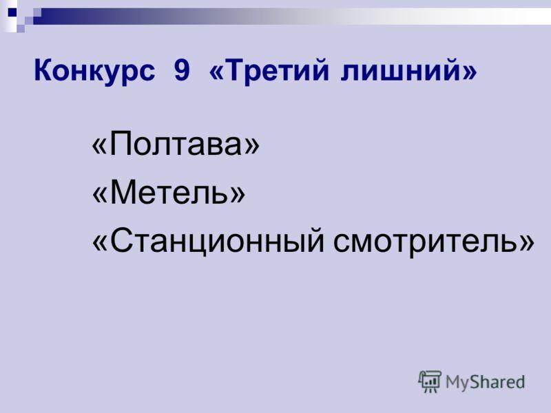 Конкурс 9 «Третий лишний» «Полтава» «Метель» «Станционный смотритель»