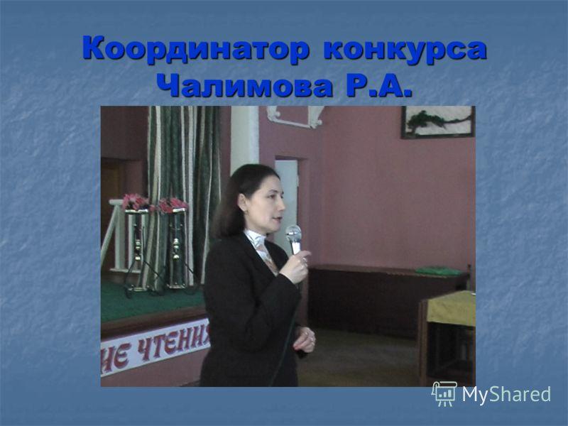 Координатор конкурса Чалимова Р.А.
