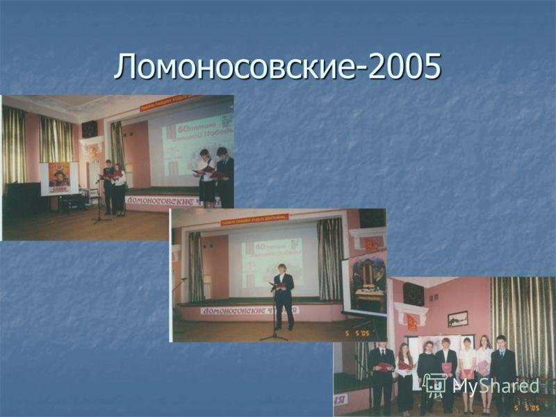 Ломоносовские-2005