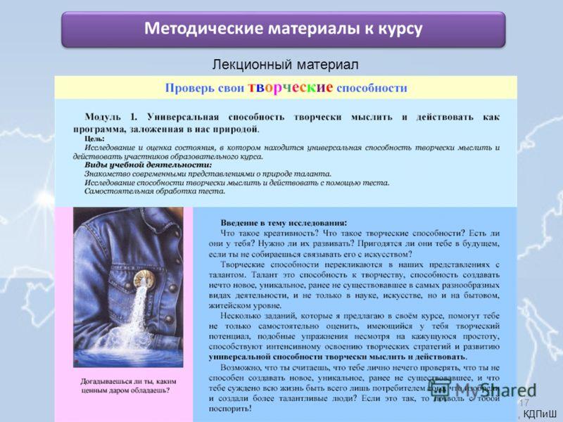 Голикова М.Н., педагог д.о., КДПиШ Методические материалы к курсу 17 Лекционный материал