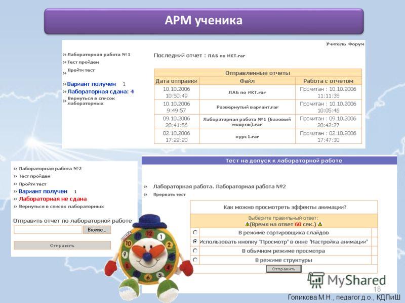 Голикова М.Н., педагог д.о., КДПиШ АРМ ученика 18