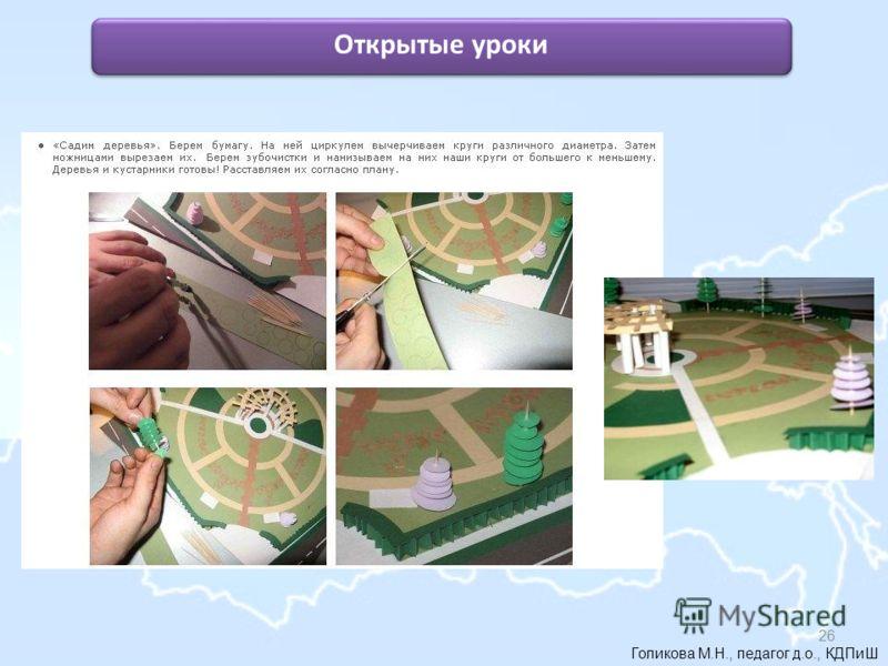 Голикова М.Н., педагог д.о., КДПиШ Открытые уроки 26