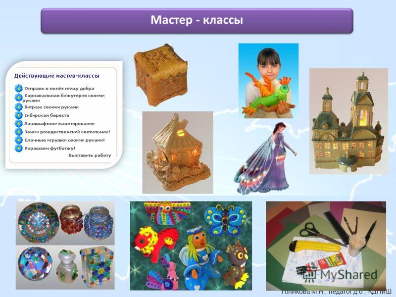 Голикова М.Н., педагог д.о., КДПиШ Мастер - классы 27