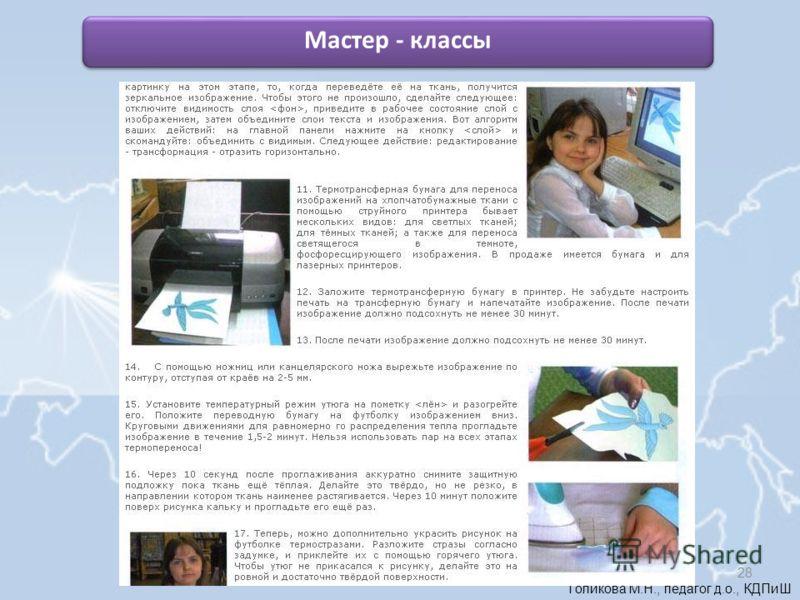 Голикова М.Н., педагог д.о., КДПиШ Мастер - классы 28