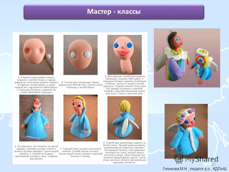 Голикова М.Н., педагог д.о., КДПиШ Мастер - классы 30