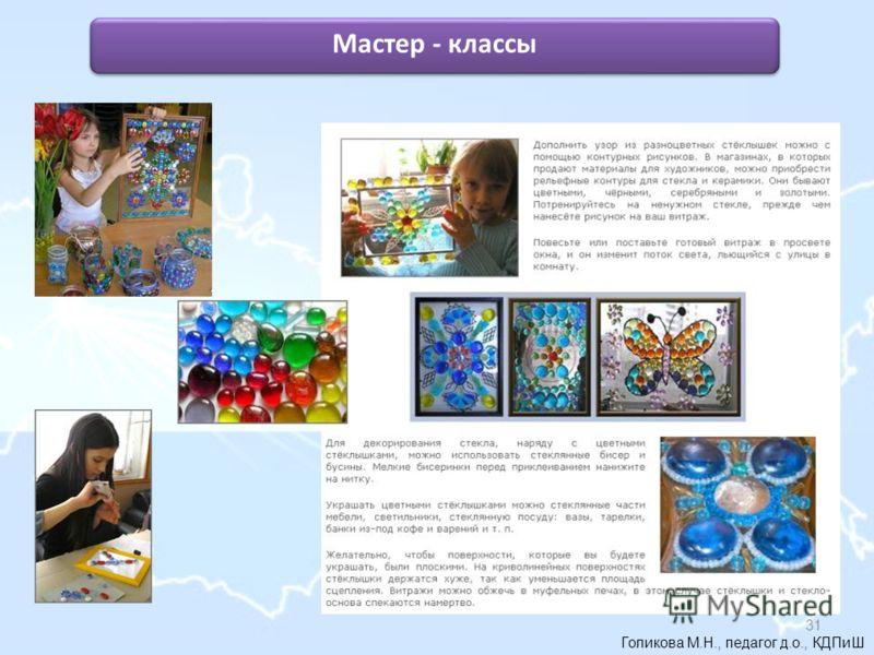 Голикова М.Н., педагог д.о., КДПиШ Мастер - классы 31