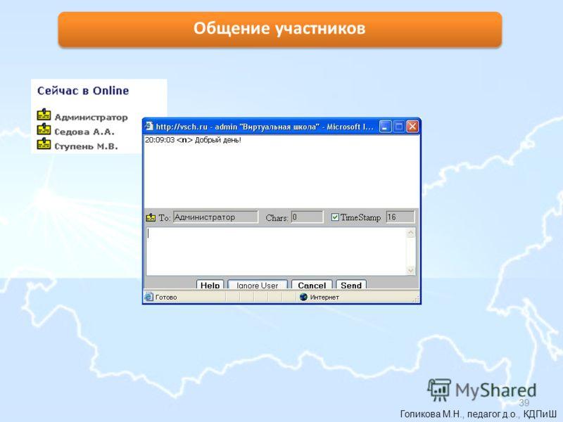 Голикова М.Н., педагог д.о., КДПиШ 39 Общение участников