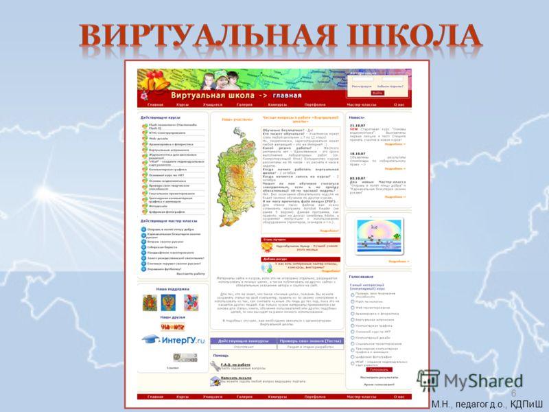 Голикова М.Н., педагог д.о., КДПиШ 6