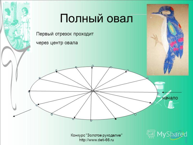 Конкурс Золотое рукоделие http://www.deti-66.ru Полный овал Первый отрезок проходит через центр овала начало