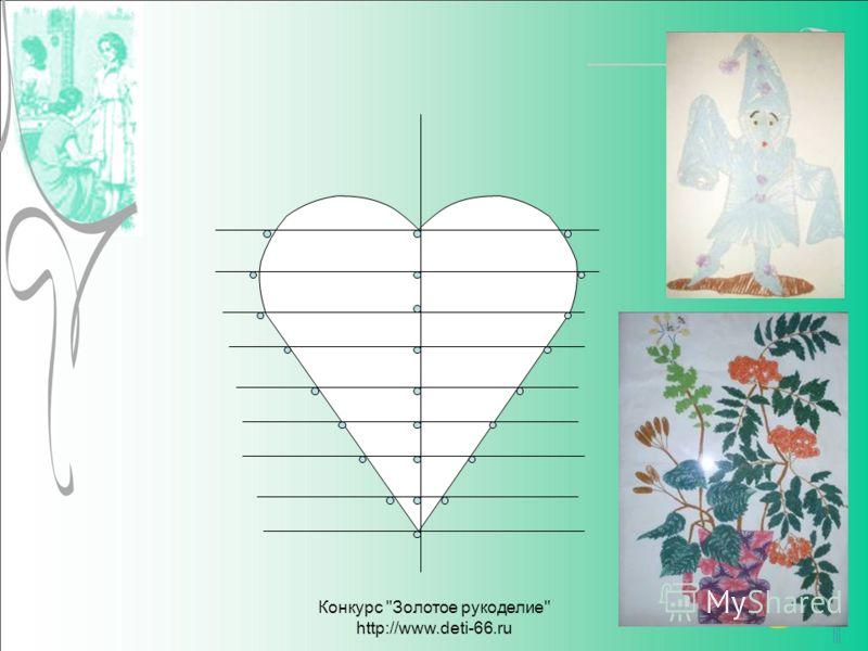 Конкурс Золотое рукоделие http://www.deti-66.ru