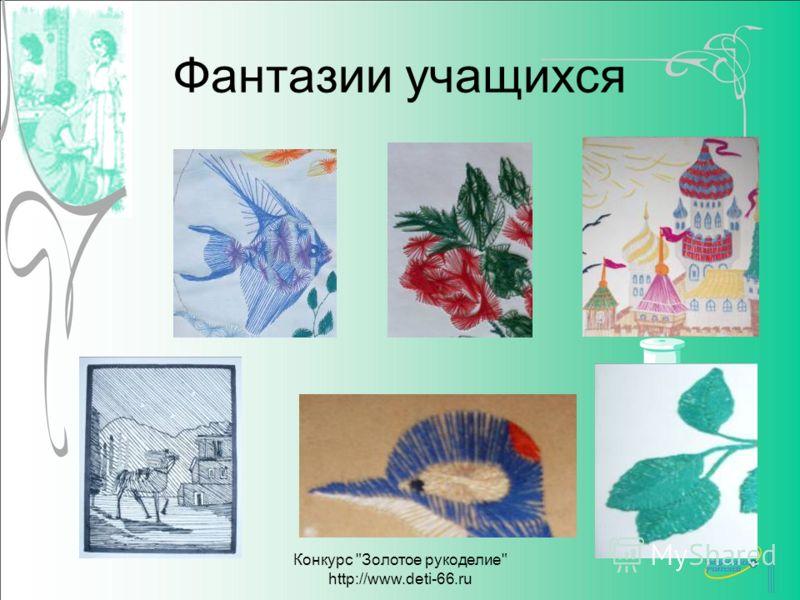 Конкурс Золотое рукоделие http://www.deti-66.ru Фантазии учащихся