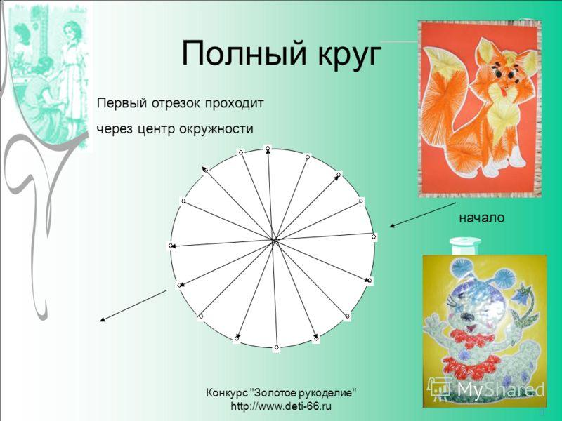Конкурс Золотое рукоделие http://www.deti-66.ru Полный круг Первый отрезок проходит через центр окружности начало