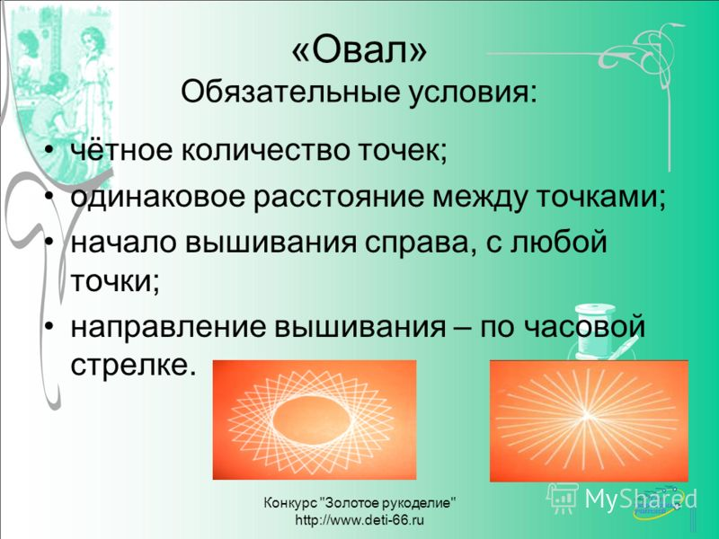 Конкурс Золотое рукоделие http://www.deti-66.ru «Овал» Обязательные условия: чётное количество точек; одинаковое расстояние между точками; начало вышивания справа, с любой точки; направление вышивания – по часовой стрелке.
