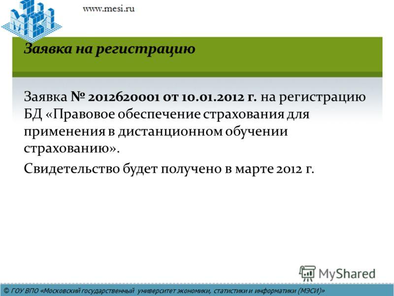 Заявка 2012620001 от 10.01.2012 г. на регистрацию БД «Правовое обеспечение страхования для применения в дистанционном обучении страхованию». Свидетельство будет получено в марте 2012 г.