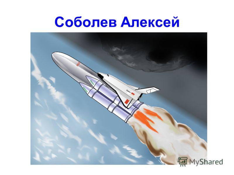Соболев Алексей