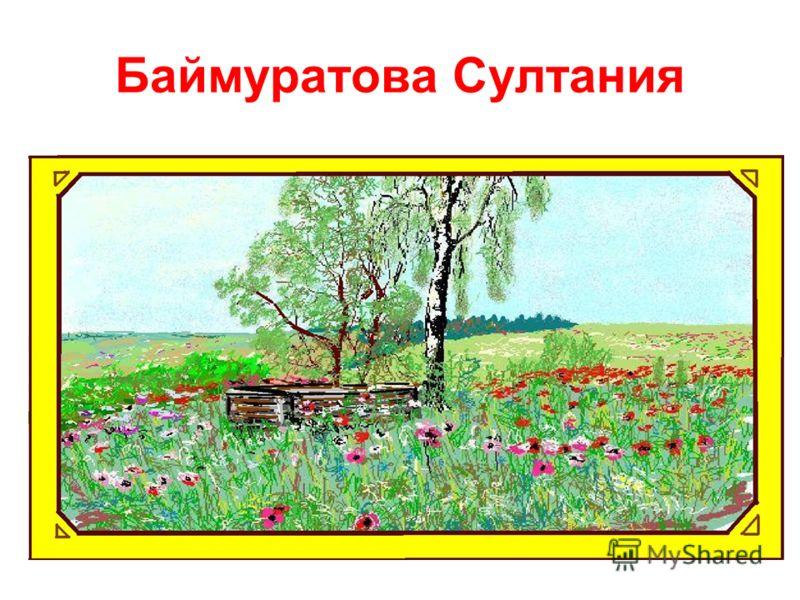 Баймуратова Султания