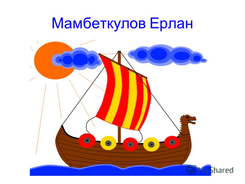 Мамбеткулов Ерлан