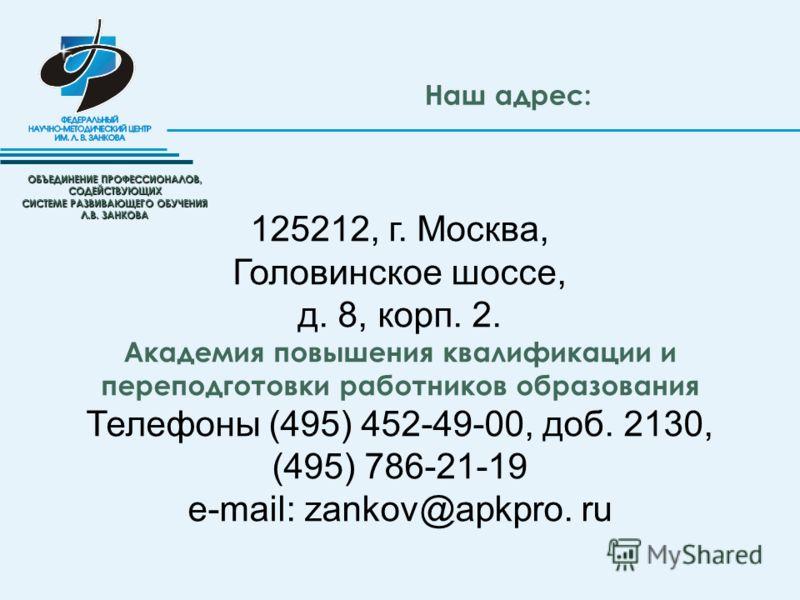 ОБЪЕДИНЕНИЕ ПРОФЕССИОНАЛОВ, СОДЕЙСТВУЮЩИХ СИСТЕМЕ РАЗВИВАЮЩЕГО ОБУЧЕНИЯ Л.В. ЗАНКОВА 125212, г. Москва, Головинское шоссе, д. 8, корп. 2. Академия повышения квалификации и переподготовки работников образования Телефоны (495) 452-49-00, доб. 2130, (49