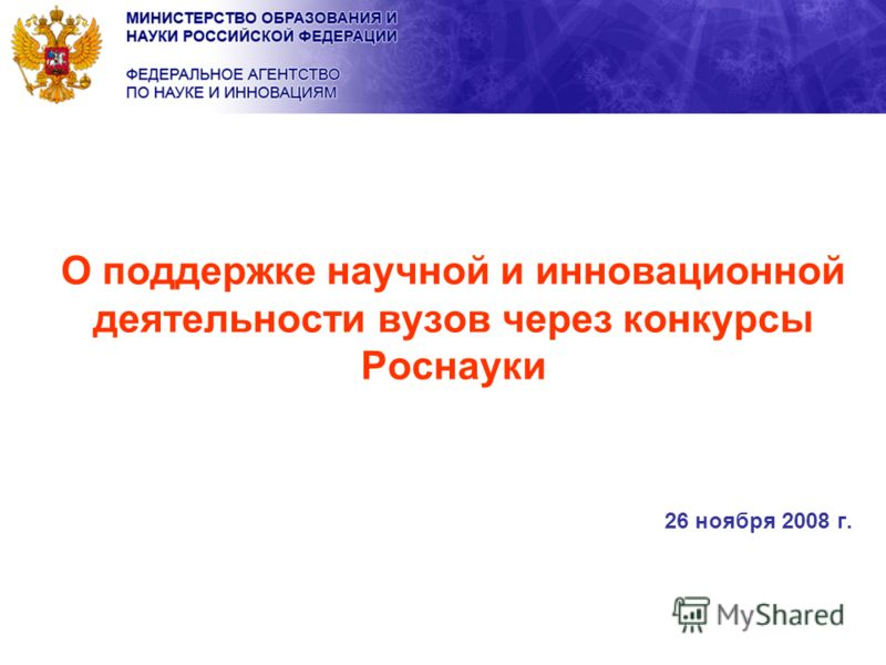 О поддержке научной и инновационной деятельности вузов через конкурсы Роснауки 26 ноября 2008 г.