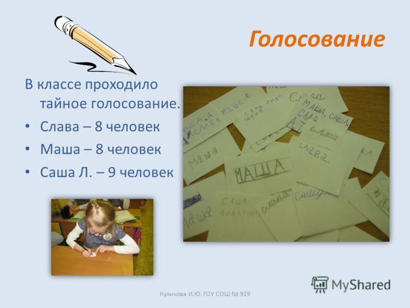 Победители конкурса 2 место 1 место Куликова И.Ю. ГОУ СОШ 929