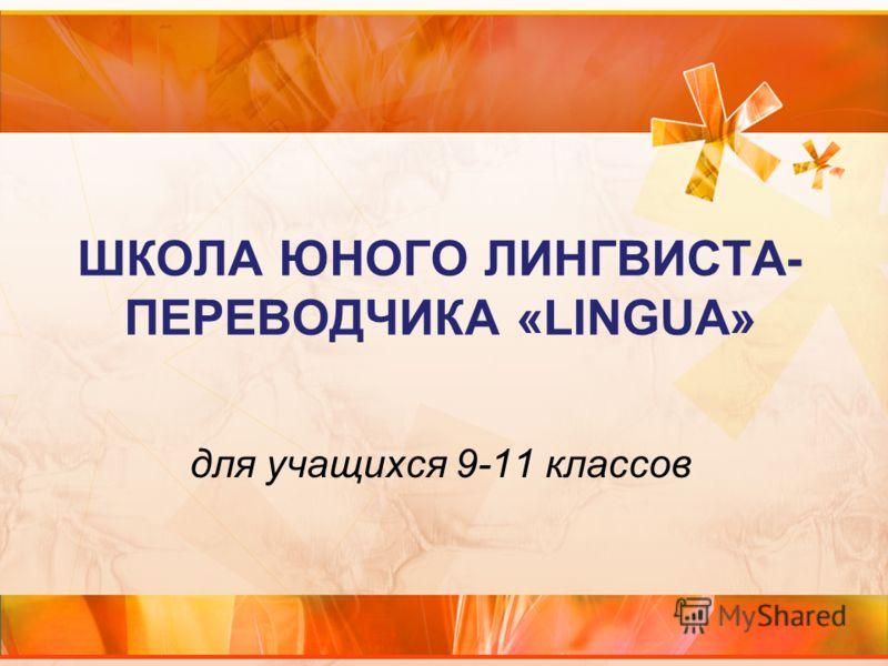 ШКОЛА ЮНОГО ЛИНГВИСТА- ПЕРЕВОДЧИКА «LINGUA» для учащихся 9-11 классов
