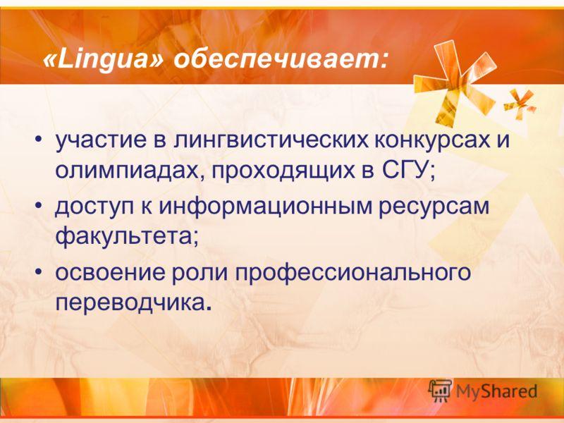 «Lingua» обеспечивает: участие в лингвистических конкурсах и олимпиадах, проходящих в СГУ; доступ к информационным ресурсам факультета; освоение роли профессионального переводчика.