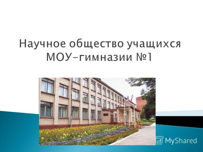 Научное общество учащихся МОУ-гимназии 1