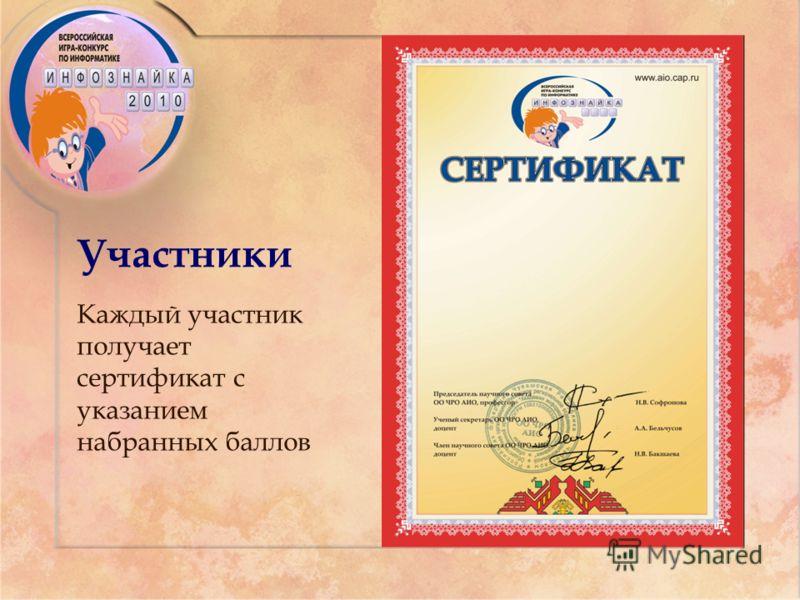 Участники Каждый участник получает сертификат с указанием набранных баллов