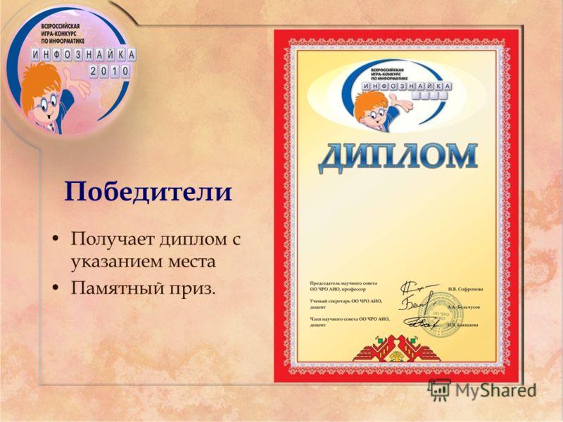 Победители Получает диплом с указанием места Памятный приз.