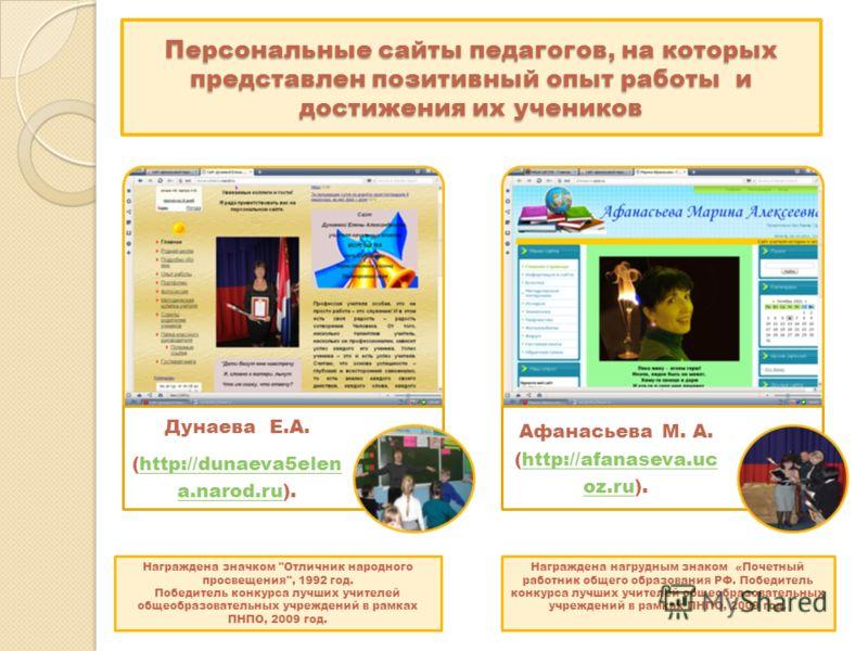 Персональные сайты педагогов, на которых представлен позитивный опыт работы и достижения их учеников Дунаева Е.А. (http://dunaeva5elen a.narod.ru).http://dunaeva5elen a.narod.ru Афанасьева М. А. (http://afanaseva.uc oz.ru).http://afanaseva.uc oz.ru Н