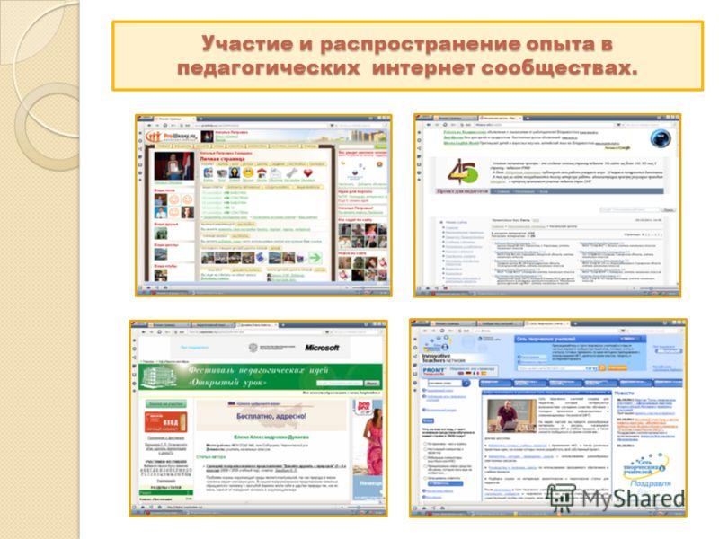 Участие и распространение опыта в педагогических интернет сообществах.