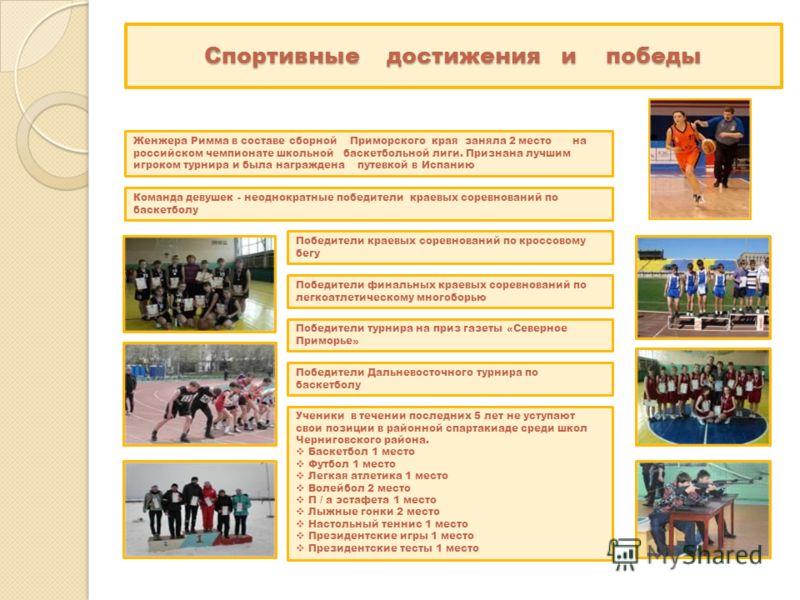Спортивные достижения и победы Женжера Римма в составе сборной Приморского края заняла 2 место на российском чемпионате школьной баскетбольной лиги. Признана лучшим игроком турнира и была награждена путевкой в Испанию Команда девушек - неоднократные