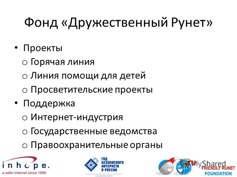 Фонд «Дружественный Рунет» Проекты o Горячая линия o Линия помощи для детей o Просветительские проекты Поддержка o Интернет-индустрия o Государственные ведомства o Правоохранительные органы