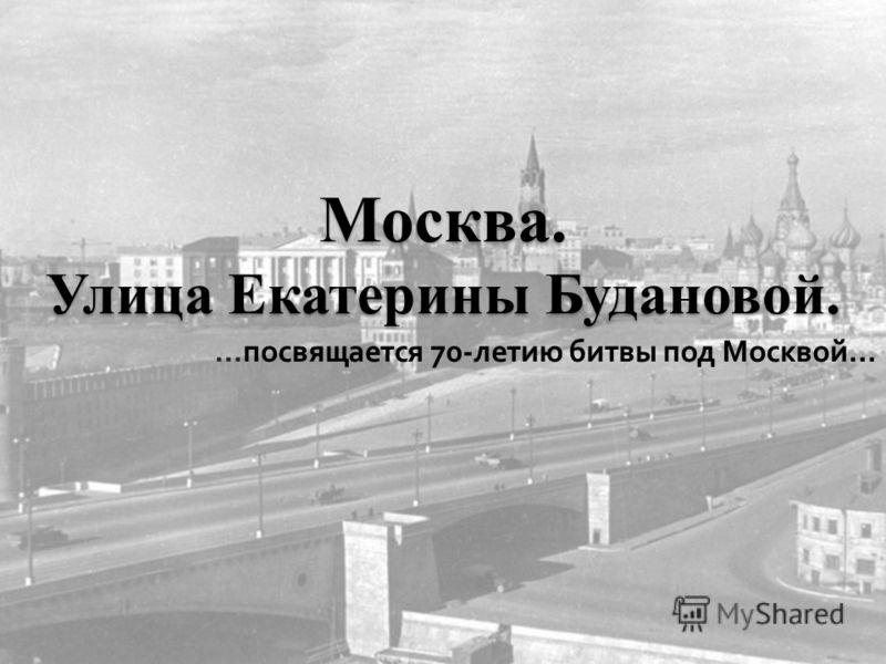 Москва. Улица Екатерины Будановой. … посвящается 70- летию битвы под Москвой …