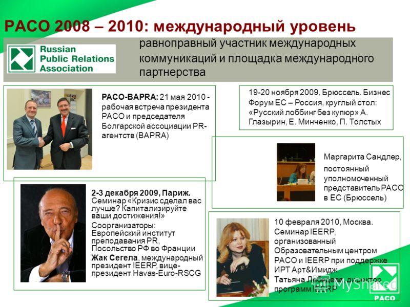 РАСО 2008 – 2010: международный уровень равноправный участник международных коммуникаций и площадка международного партнерства РАСО-BAPRA: 21 мая 2010 - рабочая встреча президента РАСО и председателя Болгарской ассоциации PR- агентств (BAPRA) Маргари