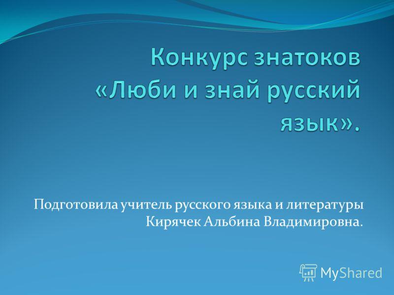 Подготовила учитель русского языка и литературы Кирячек Альбина Владимировна.