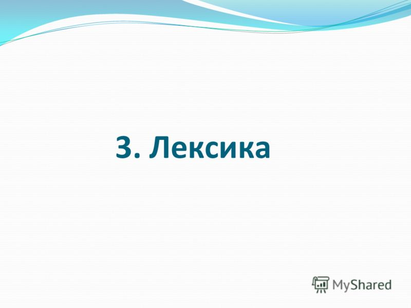 3. Лексика